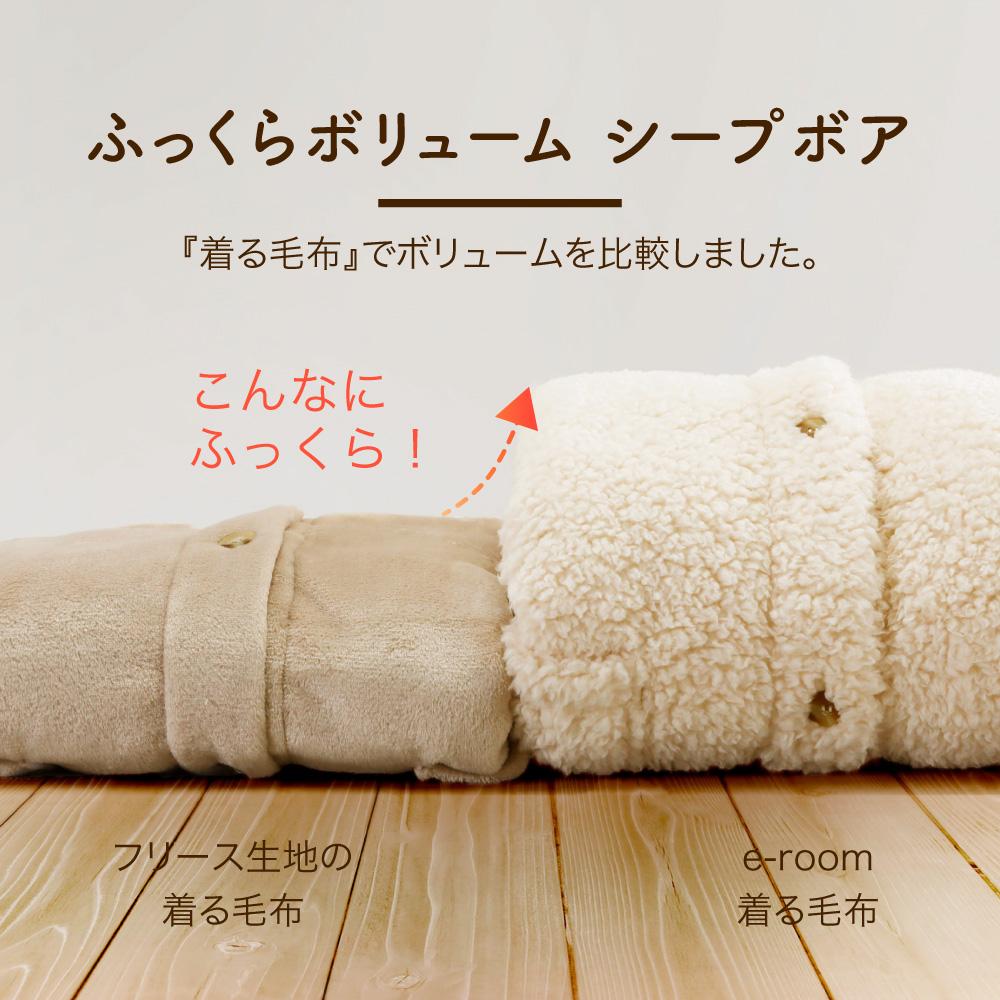 ふっくらボリューム シープボア 『着る毛布』でボリュームを比較しました。こんなにふっくら!フリース生地の着る毛布 e-room着る毛布