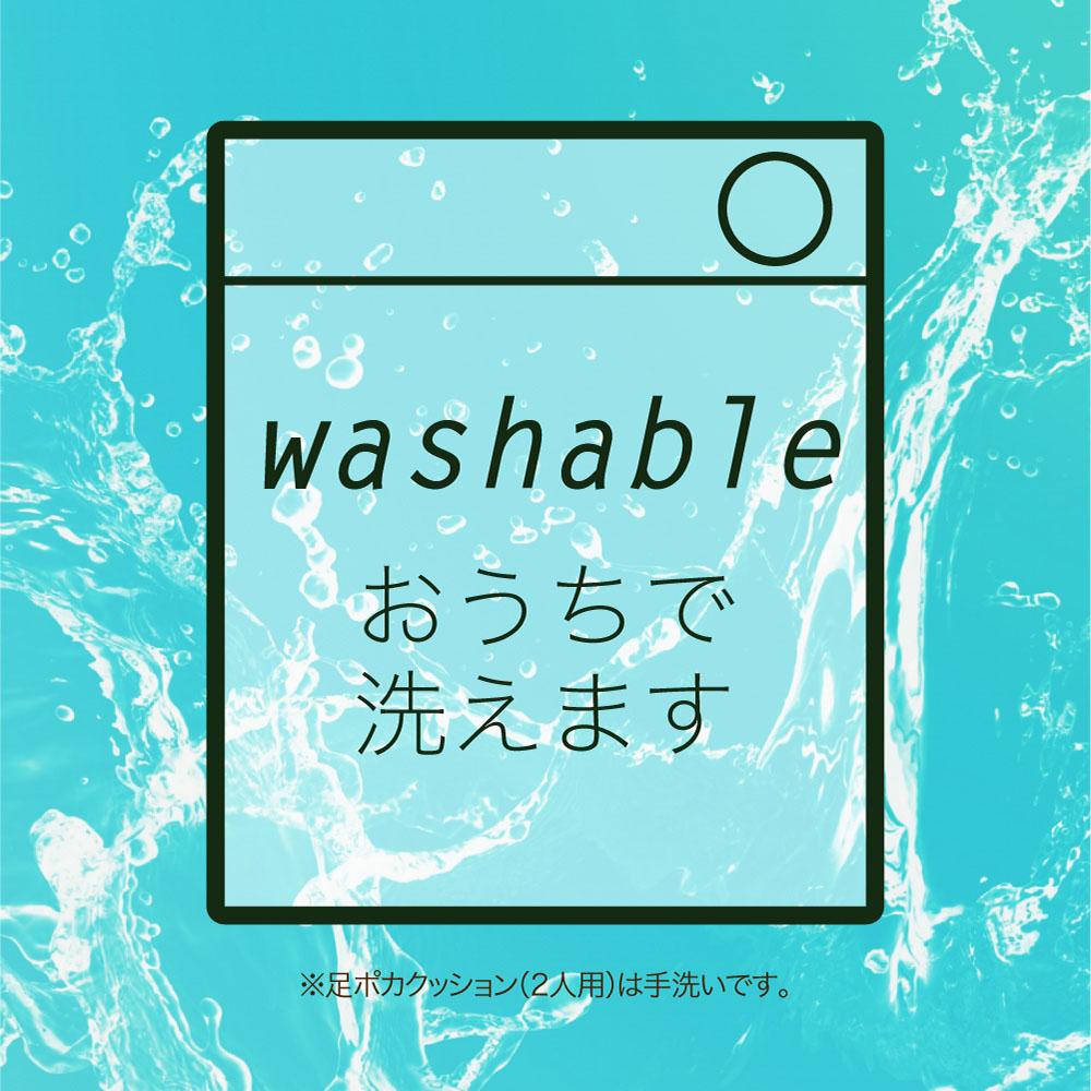 washable おうちで洗えます ※足ポカクッション(2人用)は手洗いです。