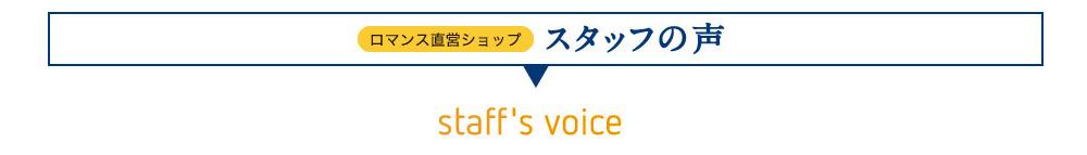 スタッフの声 staffs voice
