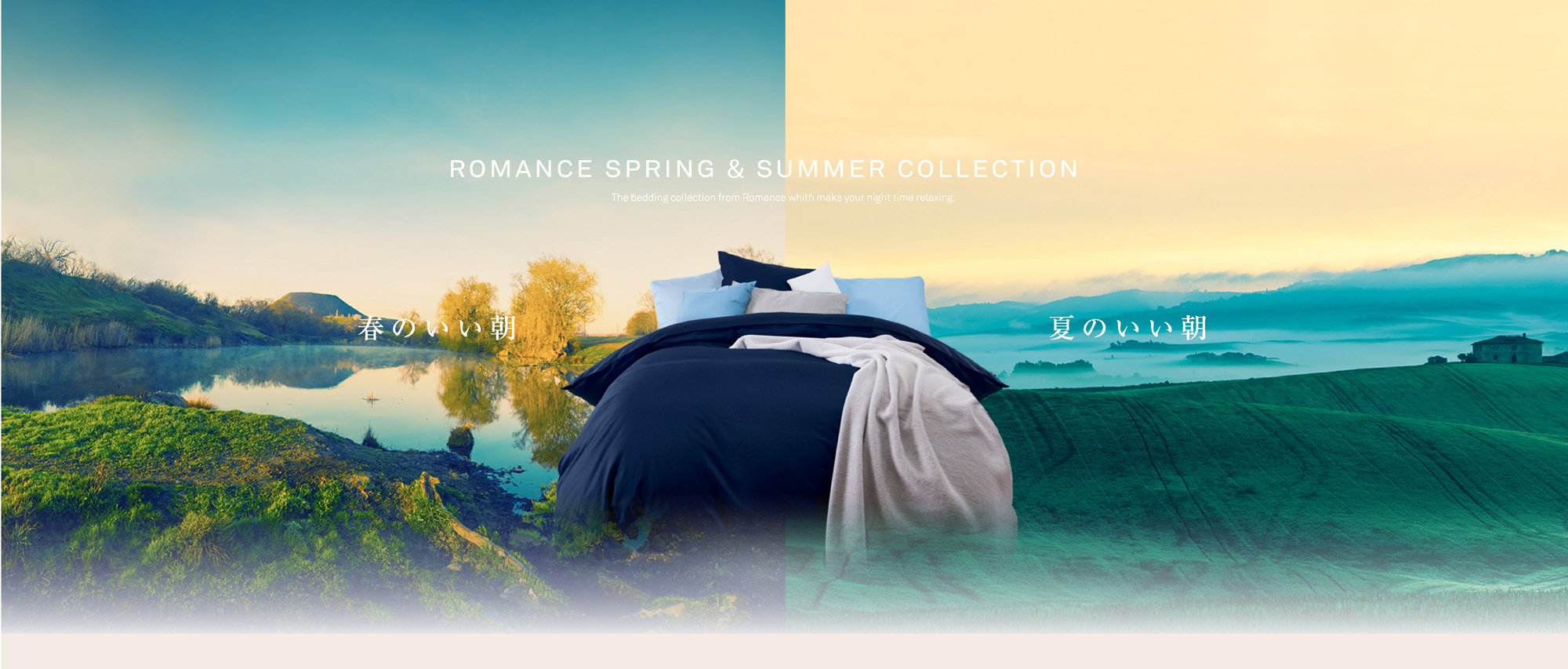 ロマンスの春夏コレクション