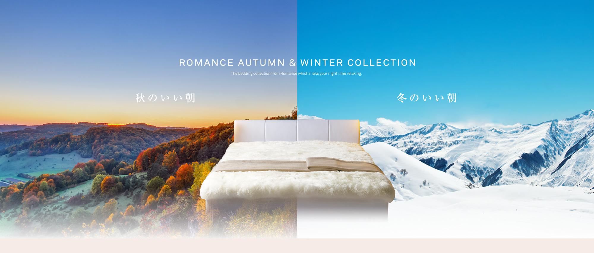 ロマンスの秋冬コレクション