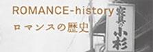 ロマンスの歴史