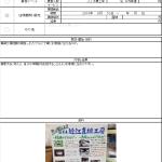 seikouhenomichi_chikuzenya