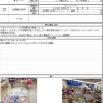 seikouhenomichi_shutonten