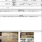 seikouhenomichi_takanoshouten