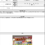 seikouhenomichi_uragamihutonten