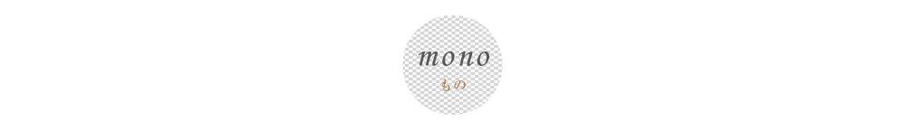 silk_mono