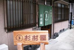 sugimuraya2